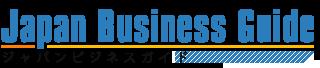 ジャパンビジネスガイド